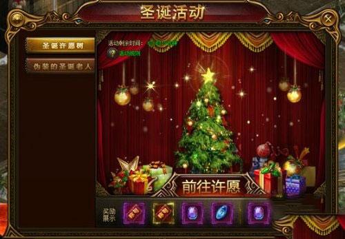 大天使之剑圣诞节活动攻略