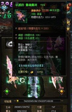 大天使之剑卓越7速傲魂魔剑属性