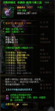 大天使之剑暗黑斗神套装属性介绍