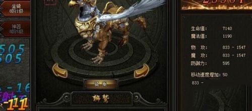 大天使之剑八阶坐骑狮鹫属性