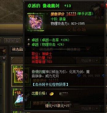 大天使之剑战士10阶武器傲魂魔剑+13属性图