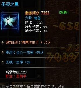 大天使之剑神级属性二代翅膀