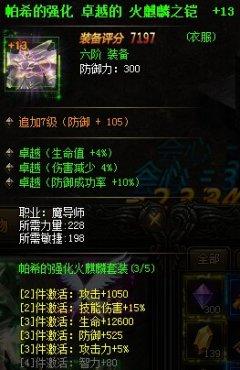 大天使之剑卓越火麒麟之铠+13属性