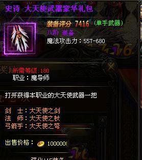 大天使之剑攻城战奖励攻略