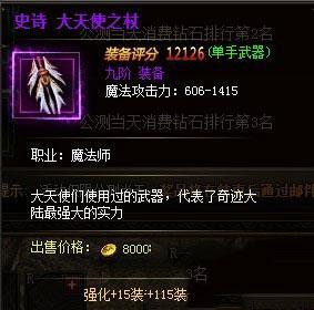 大天使之剑九阶装备属性