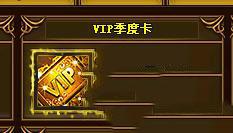 大天使之剑VIP2-VIP4攻略