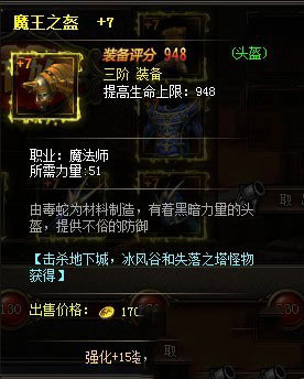 大天使之剑魔王套介绍