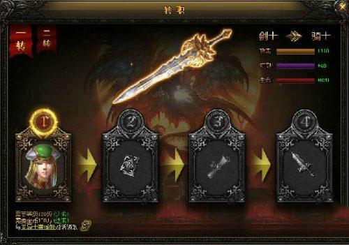 大天使之剑转职系统