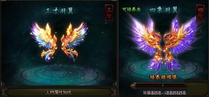 传奇霸业大型翅膀专题