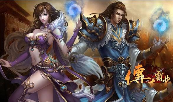 传奇霸业游戏攻略:传奇霸业有私服吗-2345网页游戏图片