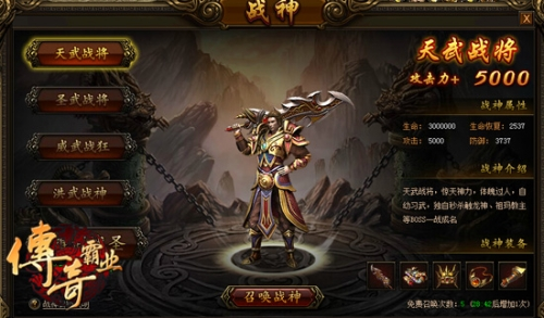 传奇霸业战神系统玩法详解