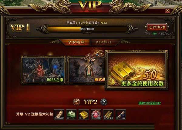 传奇霸业VIP3需要多少钱
