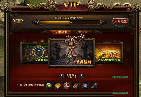 传奇霸业VIP系统详细介绍