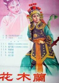花木蘭 豫劇