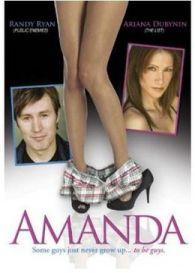 我愛阿曼達