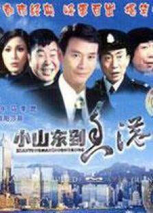 小山东到香港