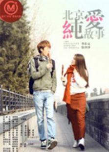 北京纯爱故事