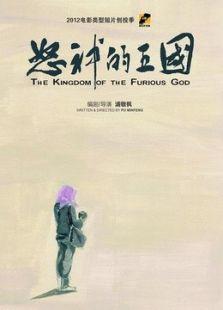 怒神的王國[2013]