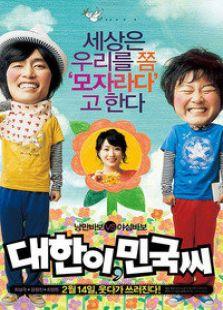 大韓與民國
