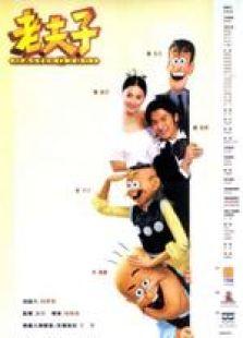 老夫子2001 国语