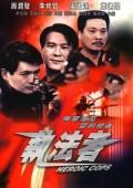 警網雙雄 香港版