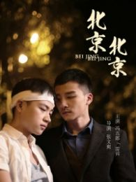 《我和x先生》之北京北京