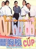 豐胸秘cup(吳鎮宇)