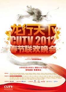 龙行天下cutv2012春晚