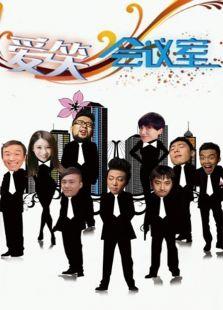 爱笑会议室 2013