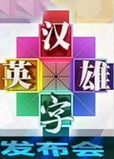 汉字英雄发布会