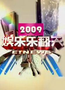 娛樂樂翻天 2009