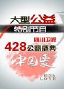 四川衛視428公益盛典
