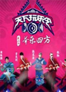 優酷直播 諾基亞玩樂派對全互動網絡演唱會 2009