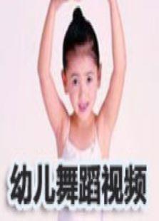 幼兒舞蹈視頻