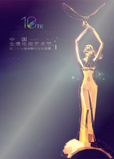 第十届金鹰节闭幕式及颁奖晚会