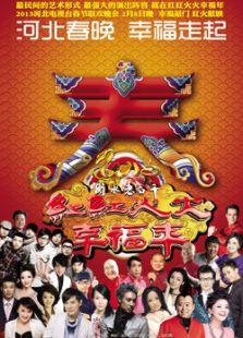 2013河北卫视春晚