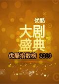 优酷大剧盛典2010优酷指数榜