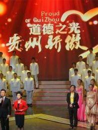 贵州省道德模范晚会