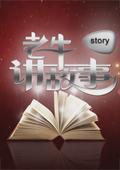 老牛讲故事 2011