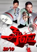 一呼百應 2010