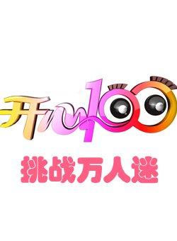开心100(挑战万人迷)