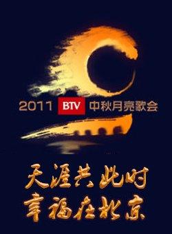 卢沟晓月乐动—中秋北京月亮歌会