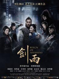 《劍雨》首映禮