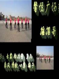 馨悦广场舞