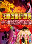 2012湖北卫视春晚