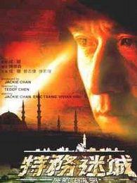 特務迷城(2001)