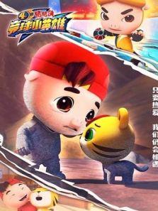豬豬俠之競球小英雄第4季