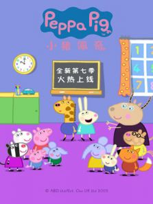 小猪佩奇 第7季
