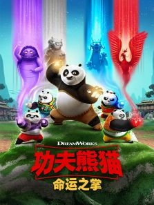功夫熊貓:命運之爪 第1季