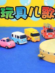 小公交車太友玩具兒歌 英文版